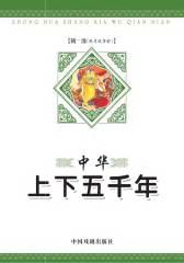 中华上下五千年:隋—清(鸦片战争前)