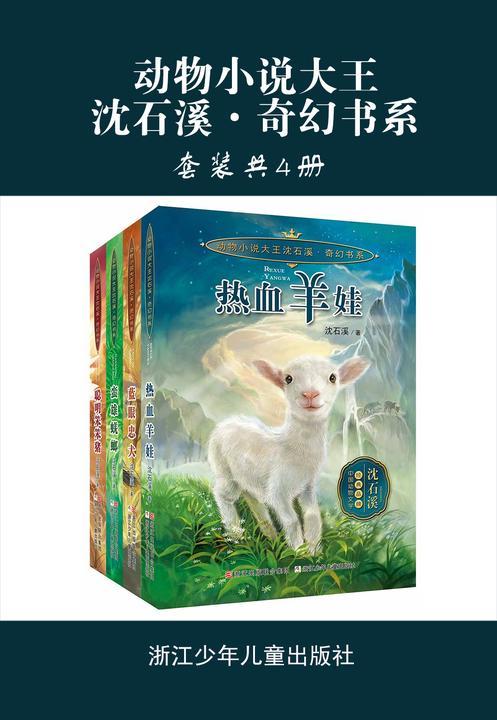 动物小说大王沈石溪·奇幻书系(套装共全4册)