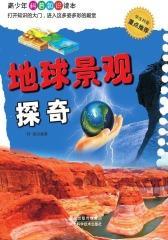 地球景观探奇