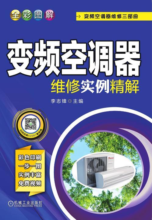 全彩图解变频空调器维修实例精解