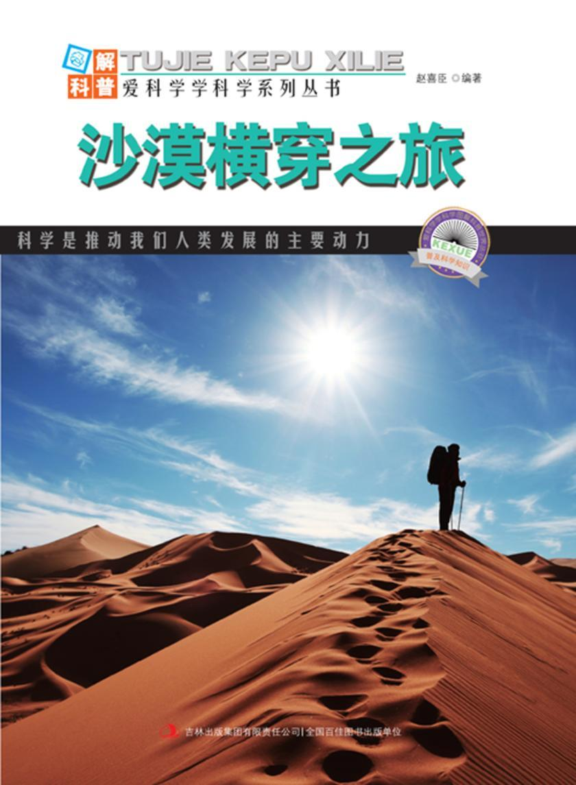 沙漠横穿之旅