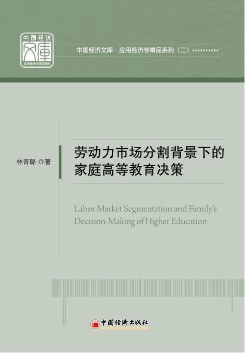 劳动力市场分割背景下的家庭高等教育决策