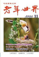 老年世界 半月刊 2011年11期(电子杂志)(仅适用PC阅读)