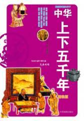 最新修订图文天下中华上下五千年·先秦时期
