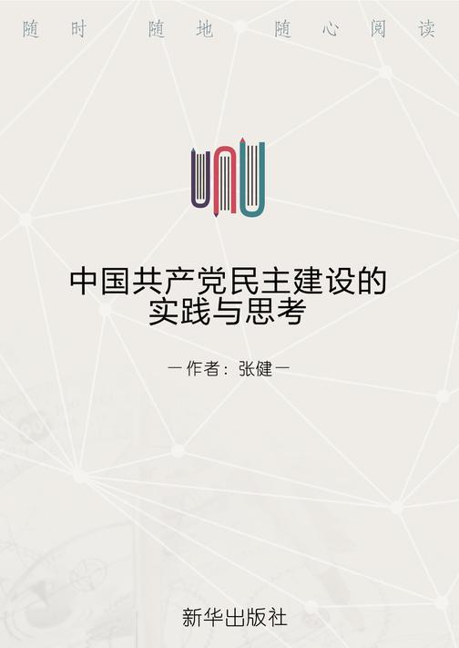 中国共产党民主建设的实践与思考