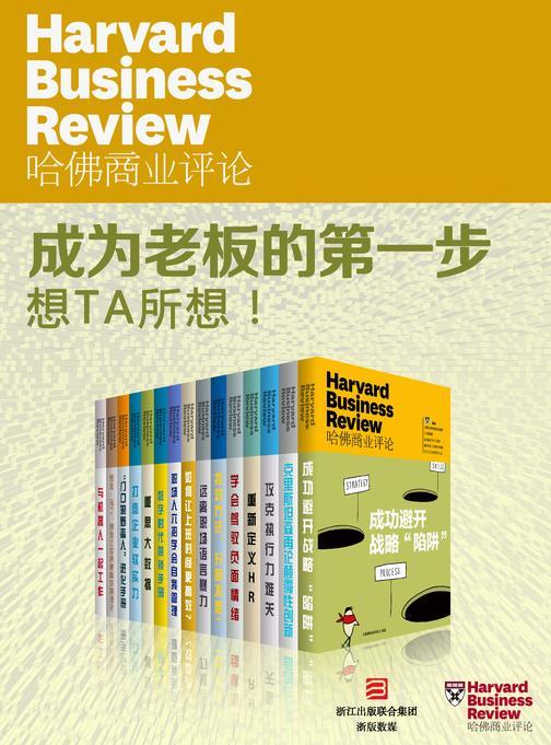 哈佛商业评论·成为老板的第一步:想TA所想!(套装共15册)