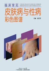 临床常见皮肤病与性病彩色图谱