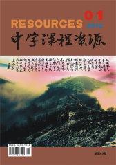 中学课程资源 月刊 2012年01期(电子杂志)(仅适用PC阅读)