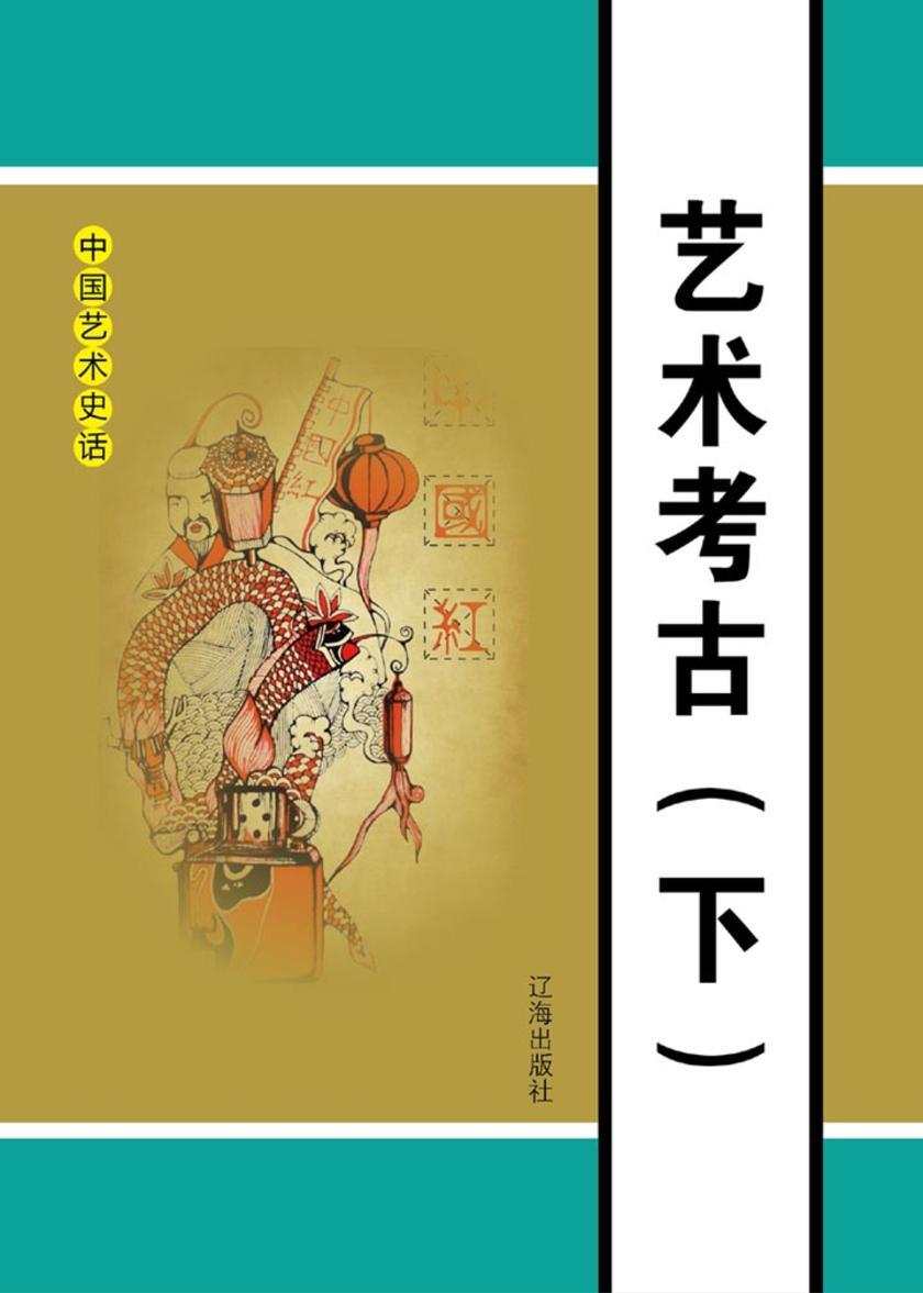 艺术考古(下)