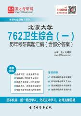 北京大学762卫生综合(一)历年考研真题汇编(含部分答案)