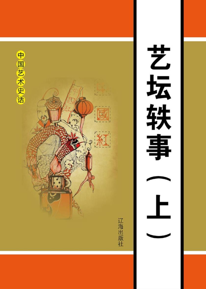 艺坛轶事(上)