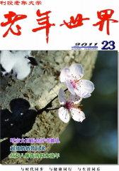 老年世界 半月刊 2011年23期(电子杂志)(仅适用PC阅读)