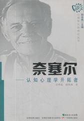 心理学大师传记丛书奈塞尔:认知心理学开拓者