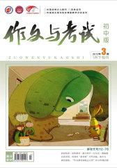 作文与考试·初中版 旬刊 2012年03期(电子杂志)(仅适用PC阅读)