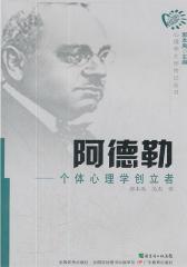 心理学大师传记丛书阿德勒:个体心理学创立者