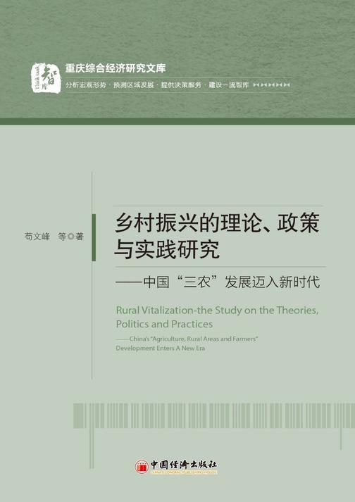 乡村振兴:理论、政策与实践研究
