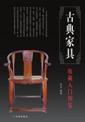 鉴宝丛书:古典家具收藏入门图鉴