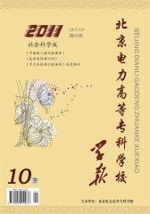 北京电力高等专科学校学报 半月刊 2011年20期(电子杂志)(仅适用PC阅读)