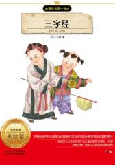 新课标名著小书坊:三字经