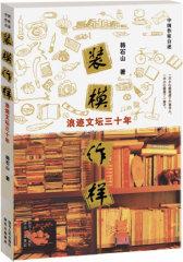 装模作样:浪迹文坛三十年(试读本)
