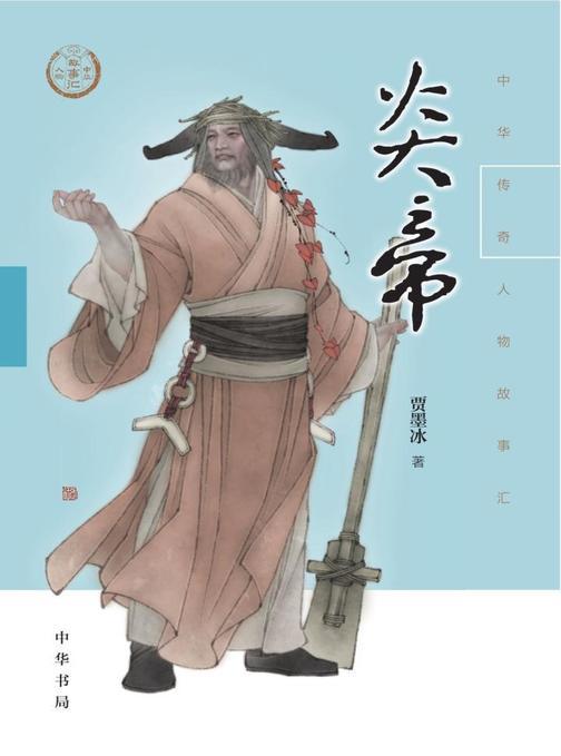炎帝--中华传奇人物故事汇