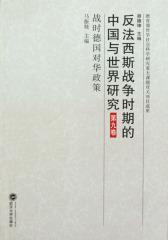 反法西斯战争时期的中国与世界研究.第九卷.战时德国对华政策
