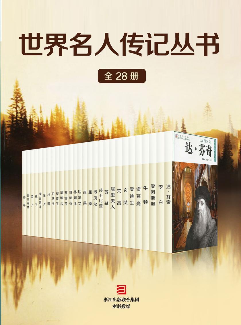 世界名人传记丛书(套装共28册)
