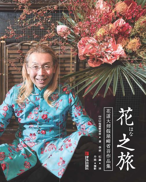 花之旅:花道大师假屋崎省吾作品集