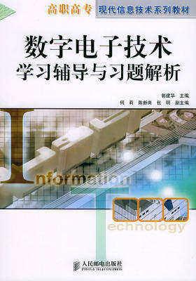 数字电子技术学习辅导与习题解析(仅适用PC阅读)