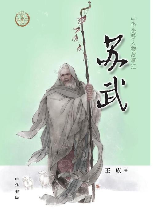 苏武--中华先贤人物故事汇