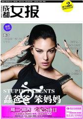 成都女报 周刊 2011年44期(电子杂志)(仅适用PC阅读)