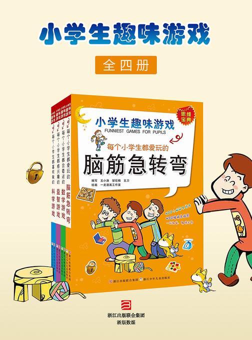 小学生趣味游戏(套装共4册)
