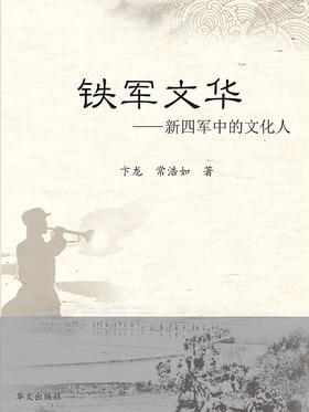 铁军文华-新四军中的文化名人