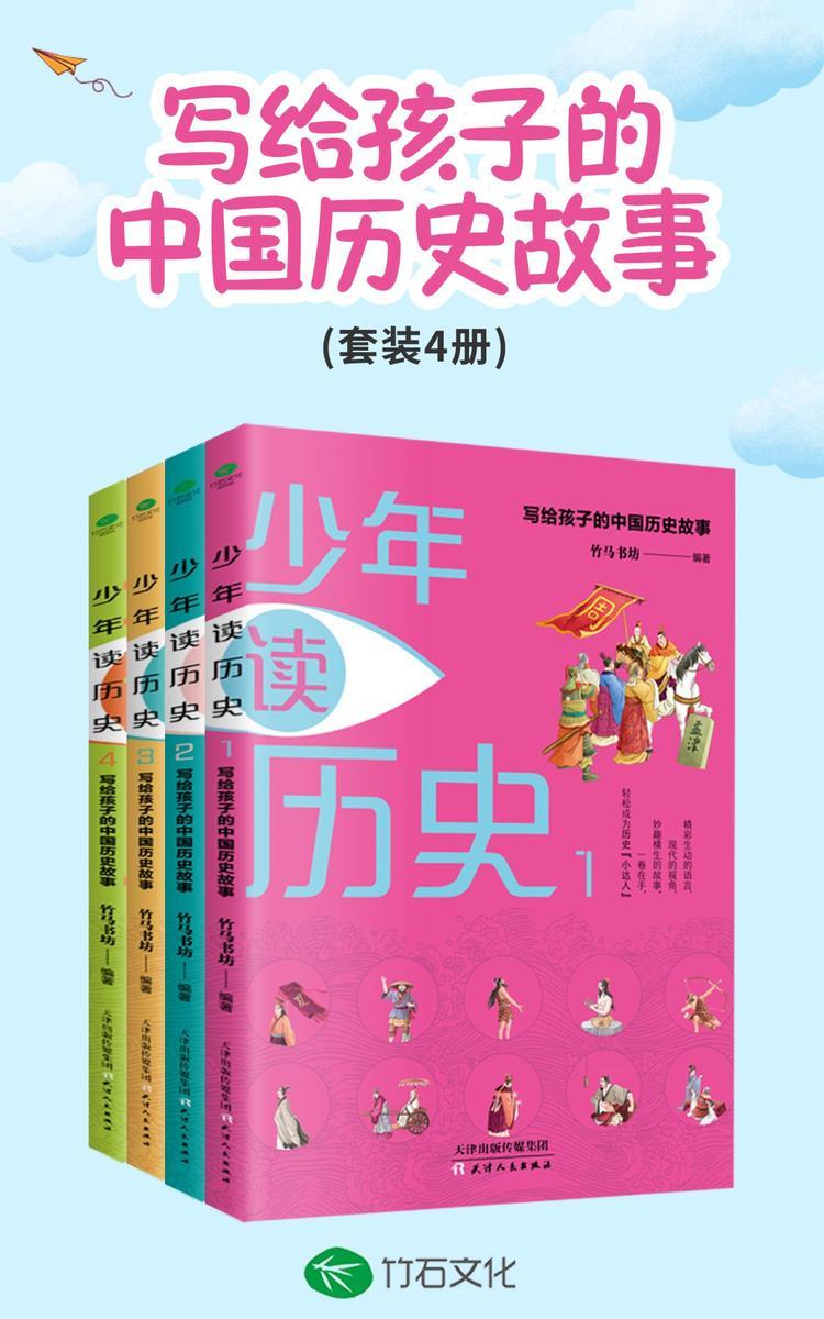 少年读历史(套装4册):写给孩子的中国历史故事,浓缩五千年之精华, 谈人类文明之辉煌历程,给孩子厚积薄发的财富,从容应对变化的世界