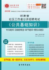 2016年河南省社区工作者公开招聘考试《公共基础知识》专项题库【真题精选+章节题库+模拟试题】
