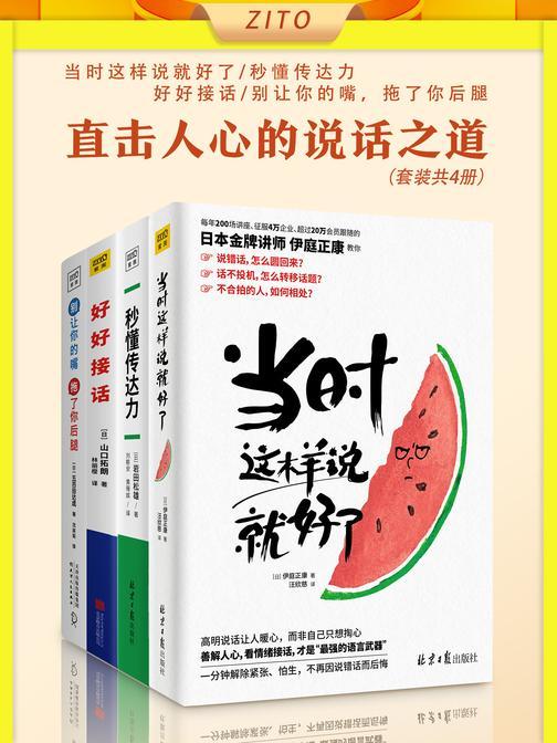直击人心的说话之道(全4册)(社交达人的沟通宝典!)