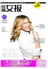 成都女报 周刊 2011年40期(电子杂志)(仅适用PC阅读)
