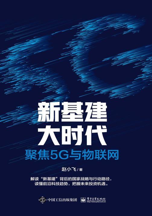 新基建大时代——聚焦5G与物联网