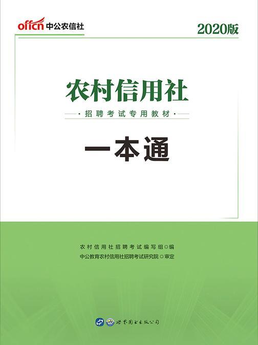 中公2020农村信用社招聘考试专用教材一本通