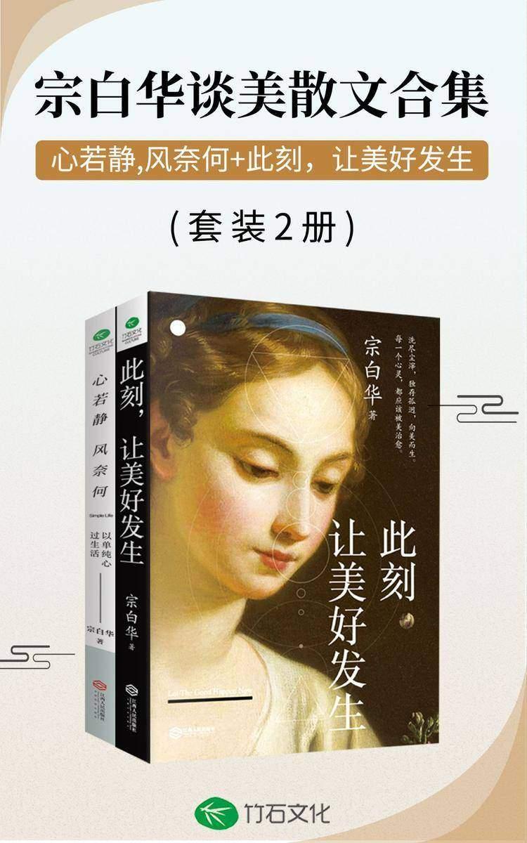宗白华谈美散文合集(套装2册):一代美学、哲学大师宗白华写给读者的人生启示录