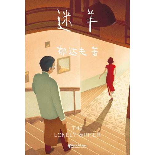 作家榜经典:孤独小说家·迷羊