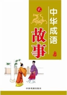 中华成语故事(贰)