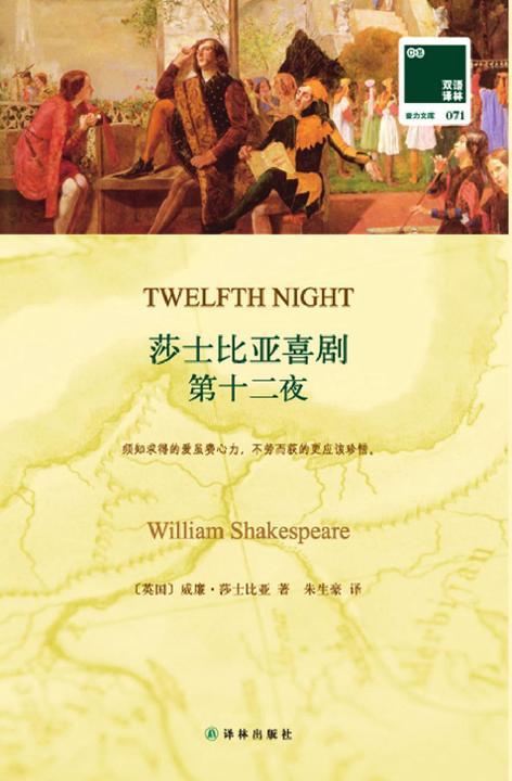 双语译林:第十二夜