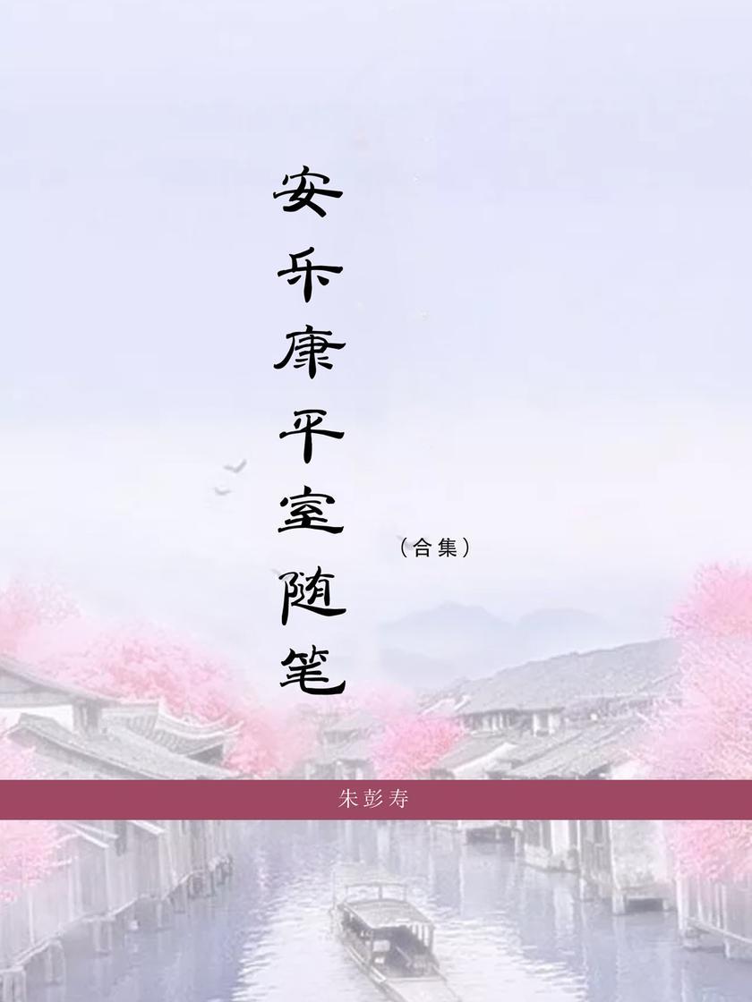 安乐康平室随笔(合集)