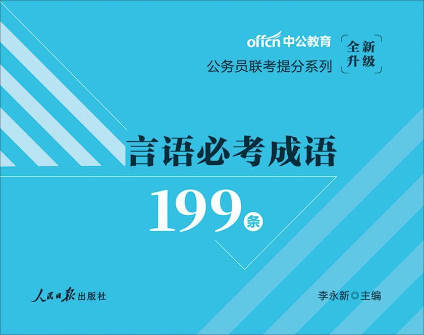 中公2020公务员联考提分系列言语必考成语199条(全新升级)