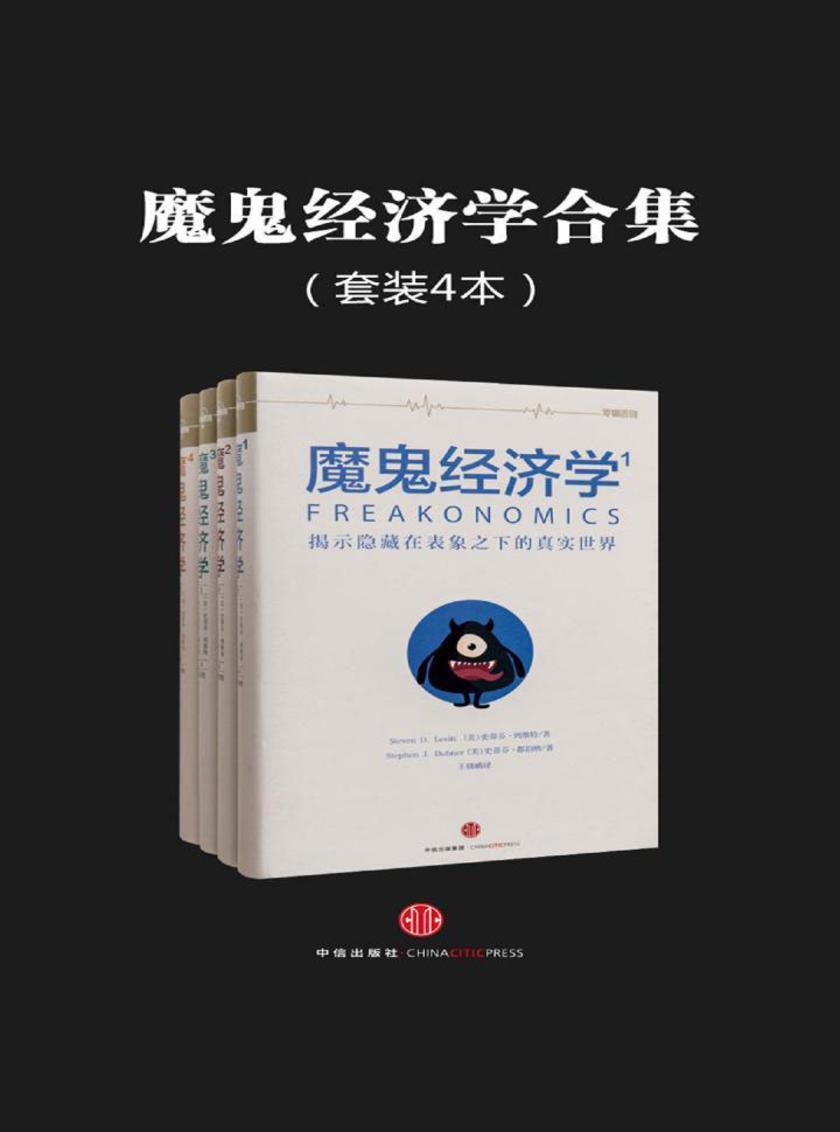魔鬼经济学合集(共4册)