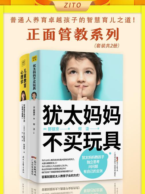 正面管教套装:《犹太妈妈不买玩具》+《儿童教育心理学》(共2册)(普通人养育卓越孩子的育儿之道)