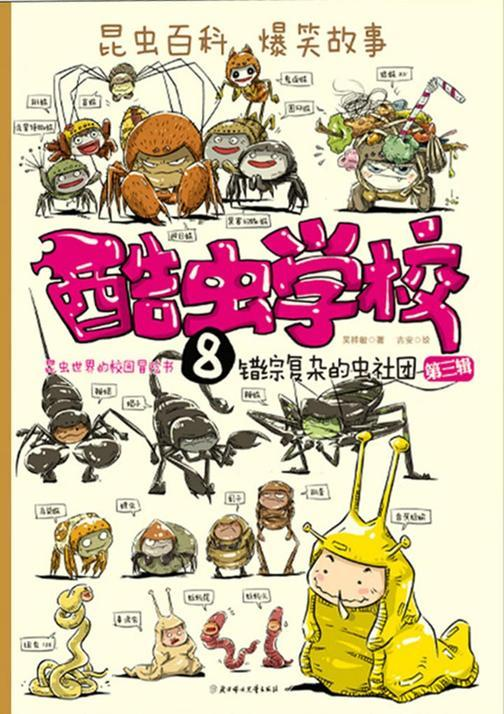 酷虫学校.8,错综复杂的虫社团