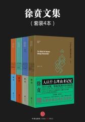 徐贲文集(共4册)