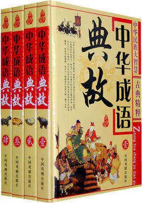 中华成语典故(壹)